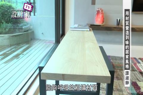 【裝潢影音】用材質營造到位的居家風格 / 禾築設計