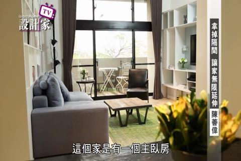 【裝潢影音】拿掉隔間 讓家無限延伸 / 墨線設計