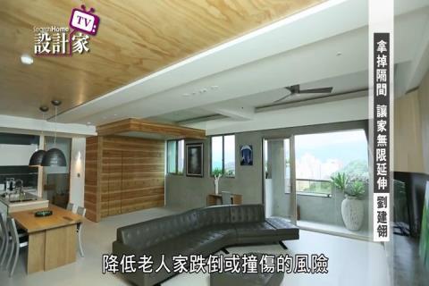 【裝潢影音】拿掉隔間 讓家無限延伸 / 六相設計