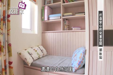 【裝潢影音】打造安心的兒童空間 / 尚屋設計
