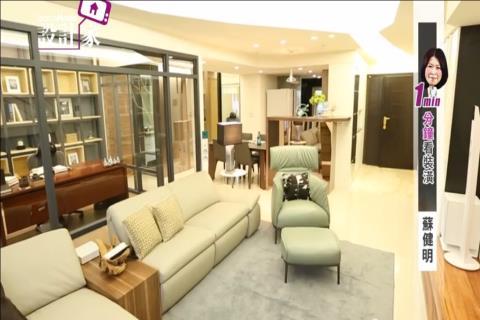 【一分鐘看裝潢】35坪親子共享的都會個性宅/雅設室內裝修設計有限公司 蘇健明