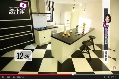 【一分鐘看裝潢】夢想中的餐廚空間/佳是品味設計 操莉玲