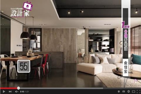 【一分鐘看裝潢】完美工業風居家/尚藝室內設計 俞佳宏
