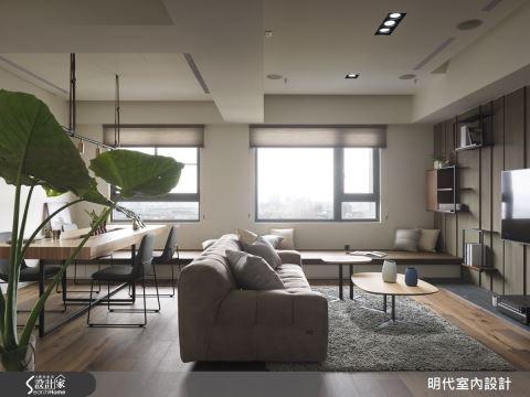 通透明亮 自然舒暢生活宅  明代室內裝修設計有限公司 明代室內設計