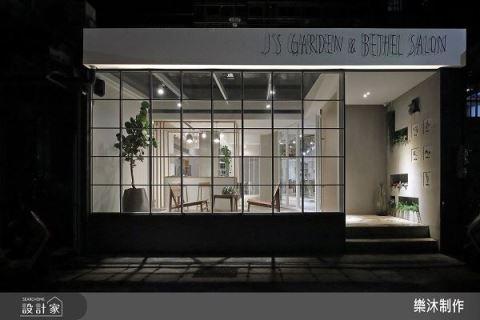 商空驚喜禮包 1次滿足2種需求 樂沐制作空間設計 陳聖元