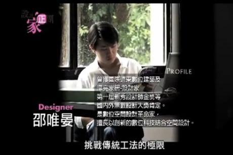 【TV】邵唯晏_跨界整合 數位科技的空間革命(上)_第2集