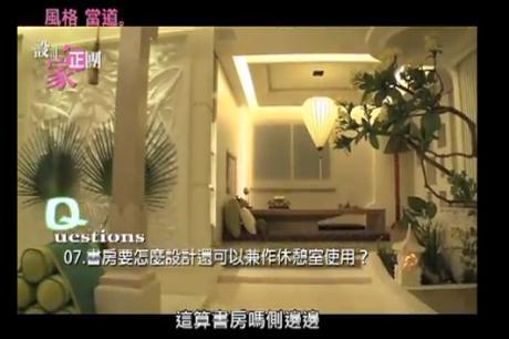 【TV】王思文 汪忠錠_風格當道/裝載旅行記憶的度假風居家(下)_第4集