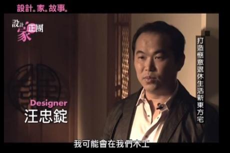 【TV】王思文、汪忠錠_打造愜意退休東方宅(上)_第6集