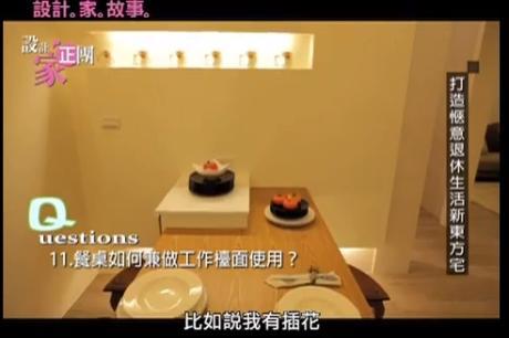 【TV】王思文、汪忠錠_打造愜意退休東方宅(下)_第6集