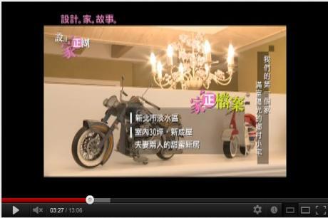 【TV】王思文,汪忠錠_陽光滿室鄉村小宅 (上)_第10集