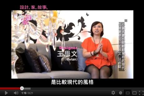 【TV】王思文_小資夫妻也能輕鬆擁有的現代低調奢華宅(下)_第17集