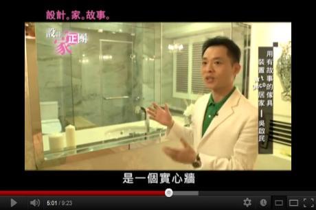 【TV】吳啟民_用有故事的傢具 裝置Art Deco居家(下)_第20集