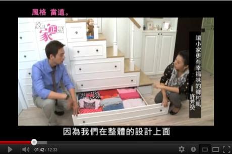 【TV】許芳熒_讓小家更有幸福味的鄉村風(下)_第22集