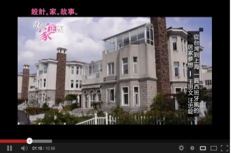 【TV】王思文 汪忠錠設計師_從台灣到上海,一圓西班牙風居家夢想(上)_第25集