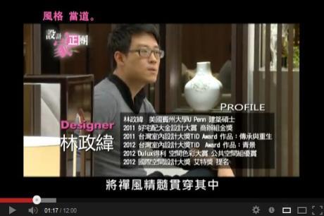【TV】林政緯_更具現代感與時尚氛圍的當代禪風(上)_第26集