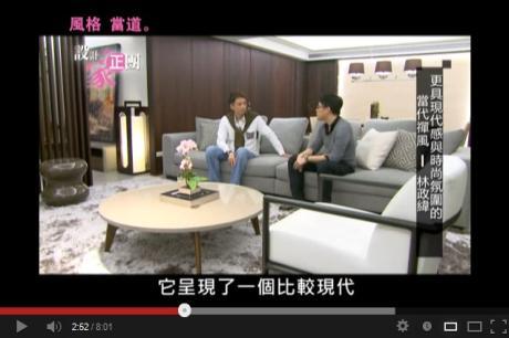 【TV】林政緯_更具現代感與時尚氛圍的當代禪風(下)_第26集
