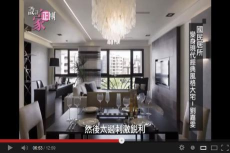 【TV】劉嘉雯_國民居所 變身現代經典風格大宅(上)_第27集