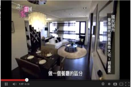 【TV】劉嘉雯_國民居所 變身現代經典風格大宅(下)_第27集