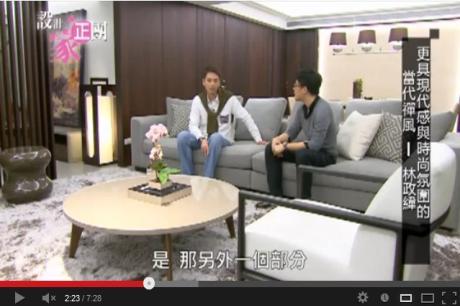 【TV】林政緯_更具現代感與時尚氛圍的當代禪風(下)_第38集