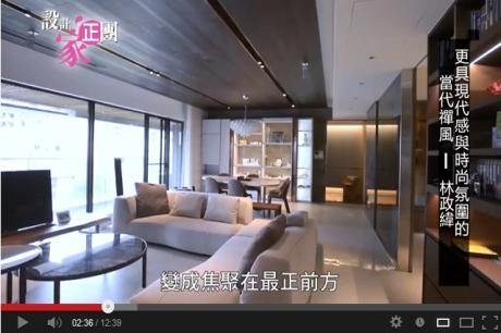 【TV】林政緯_更具現代感與時尚氛圍的當代禪風(上)_第40集