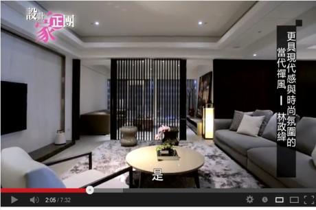 【TV】林政緯_更具現代感與時尚氛圍的當代禪風(下)_第40集