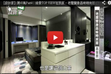【TV】呂世民_綠景TOP VIEW在我家,老屋變身品味時尚居(下)_第43集