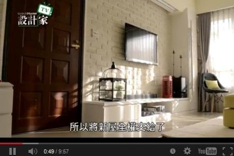 【TV】王思文、汪忠錠_小資裝潢學 輕鬆打造北歐風格宅(上)_第61集