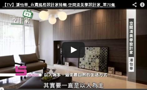 【TV】潘怡華_台灣風格設計家特輯-空間清美學設計家_第70集