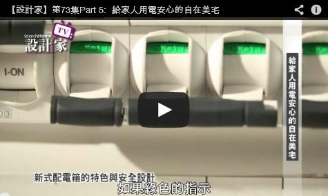 【TV】給家人用電安心的自在美宅_第73集