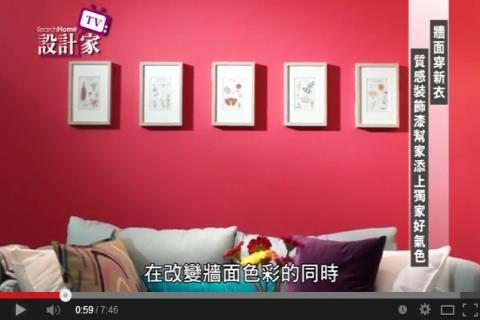 【TV】得利塗料_牆面穿新衣 質感裝飾漆幫家添上獨家好氣色_第73集