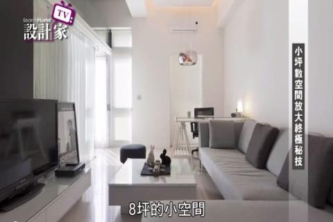 【TV】黃鈴芳‧林志隆_小坪數空間放大終極密技(上)_第75集