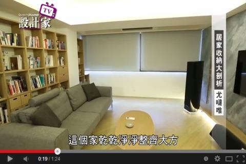 【TV】尤噠唯_居家收納大剖析_第81集