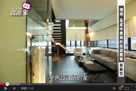 【TV】黃鵬霖_樓梯 是家中最美的裝置藝術_第82集