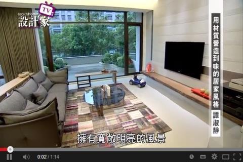 【TV】譚淑靜_用材質營造到位的居家風格_第83集