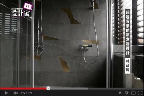 【TV】林政緯_超越背景的創意牆設計_第88集