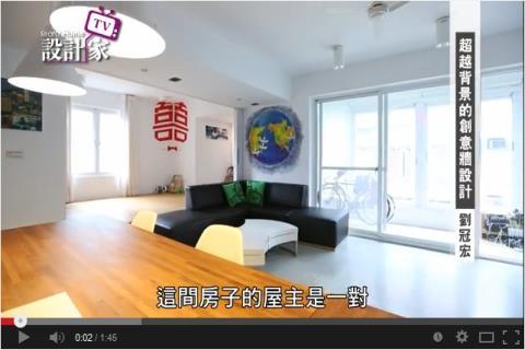 【TV】劉冠宏_超越背景的創意牆設計_第88集