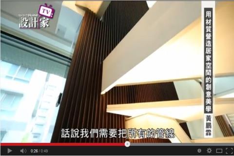 【TV】黃鵬霖_用材質營造居家空間的創意美學_第87集