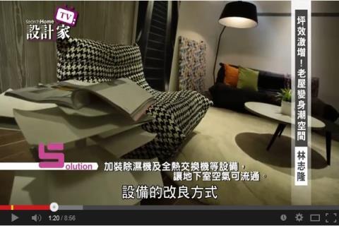 【TV】林志隆_坪效激增!老屋變身潮空間(下)_第90集
