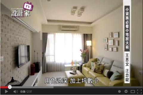【TV】王思文、汪忠錠_小資族必看的小宅放大術_第89集