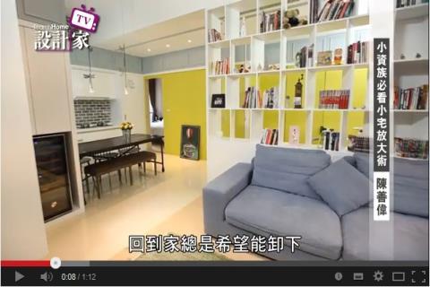 【TV】陳善偉_小資族必看的小宅放大術_第89集