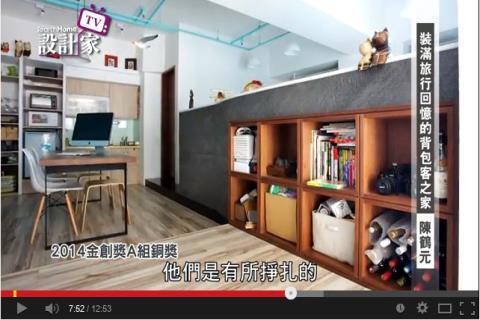 【TV】陳鶴元_裝滿旅行回憶的背包客之家(上)_第91集