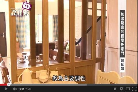 【TV】鄭秋如_無限驚喜的百變任意門_第91集