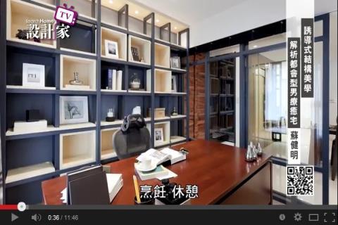 【TV】蘇健明_誘導式結構美學解析都會型男療癒宅(下)_第92集