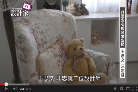 【TV】王思文 汪忠錠_打造安心的兒童空間_第92集