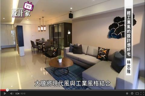 【TV】林志隆_輕工業風的設計感好宅(下)_第97集