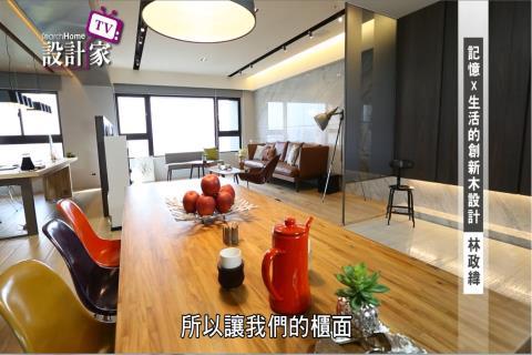 【TV】林政緯_記憶 X 生活的創新木設計(上)_第98集