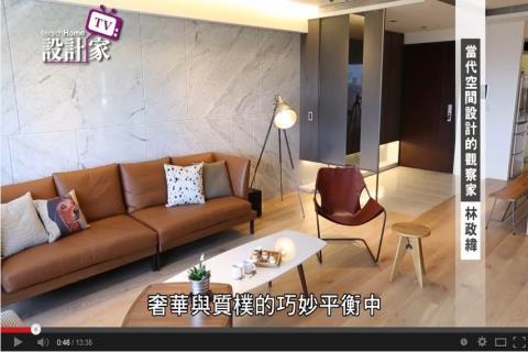 【TV】林政緯_當代空間設計的觀察家(上)_第103集