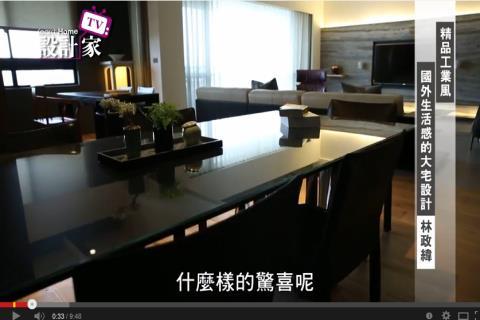 【TV】林政緯_精品工業風  國外生活感的大宅設計(下)_第105集