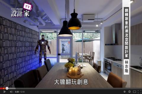 【TV】林志隆_翻轉創意的潮流空間設計(上)_第105集