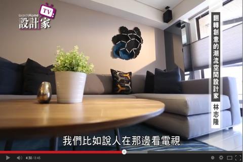 【TV】林志隆_翻轉創意的潮流空間設計(下)_第105集